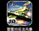 雷霆3D反击风暴