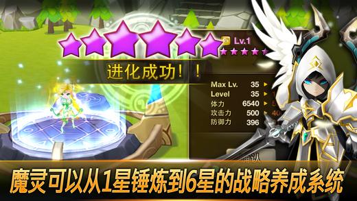 魔灵召唤:天空之役1.0.3截图0
