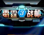 雷霆战机3豪华版中文版