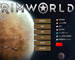 �h世界Rimworld Alpha 13中文版