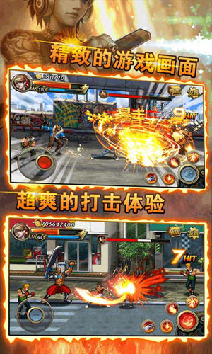 拳皇-热血PK战1.0.04截图0