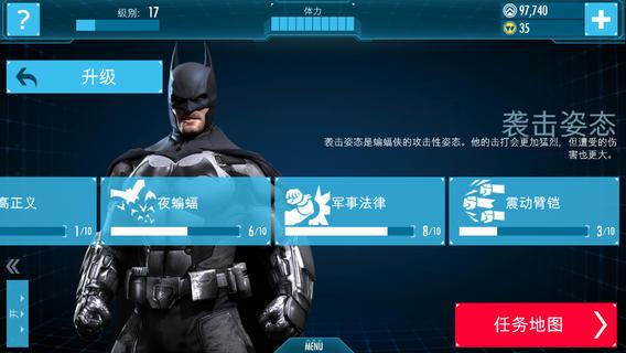 蝙蝠侠:阿甘起源手机版v1.2.4截图0