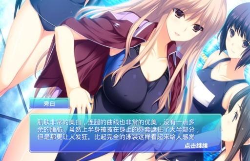 桃色恋人2v1.1.4截图2