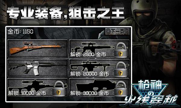 枪神v1.0.2截图0