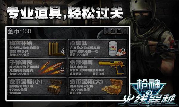 枪神v1.0.2截图1