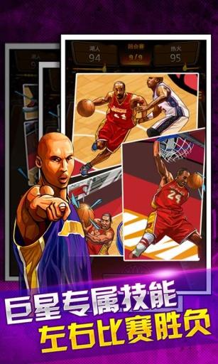 篮球公敌v2.5.2截图2