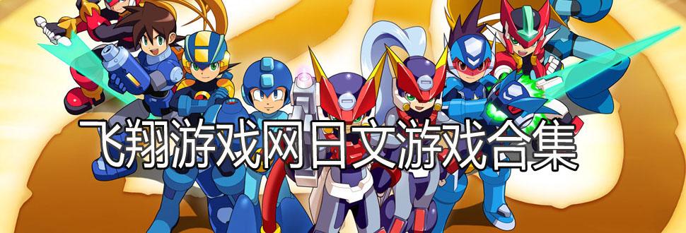 日文游戏_日文游戏下载