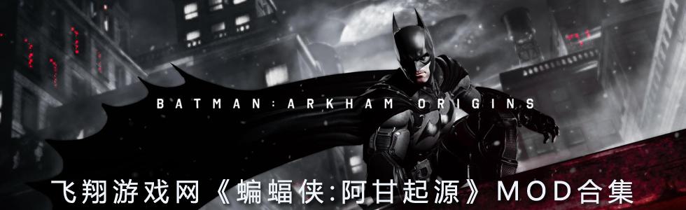 蝙蝠侠:阿甘起源MOD