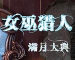 女巫猎人2:满月大典中文典藏版