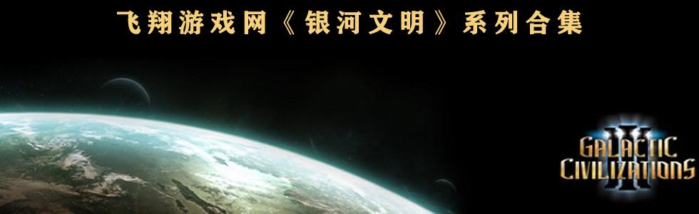 银河文明系列_银河文明全集