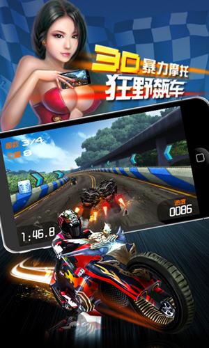 3D暴力摩托-狂野飙车v1.9.5截图0