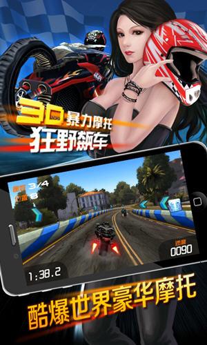 3D暴力摩托-狂野飙车v1.9.5截图1