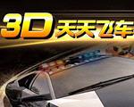 天天飞车单机版v3.0