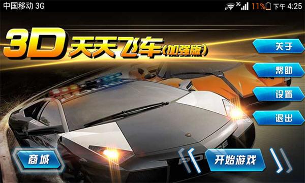天天飞车单机版v3.0截图0