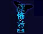 超恐怖话题:青之章下载
