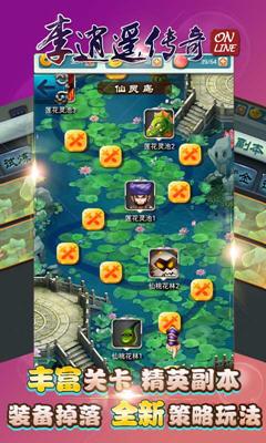 李逍遥传奇onlinev1.0.17截图2