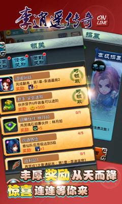 李逍遥传奇onlinev1.0.17截图3