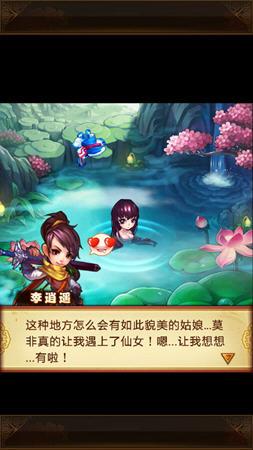 仙剑奇侠传手游版v1.1.26截图2