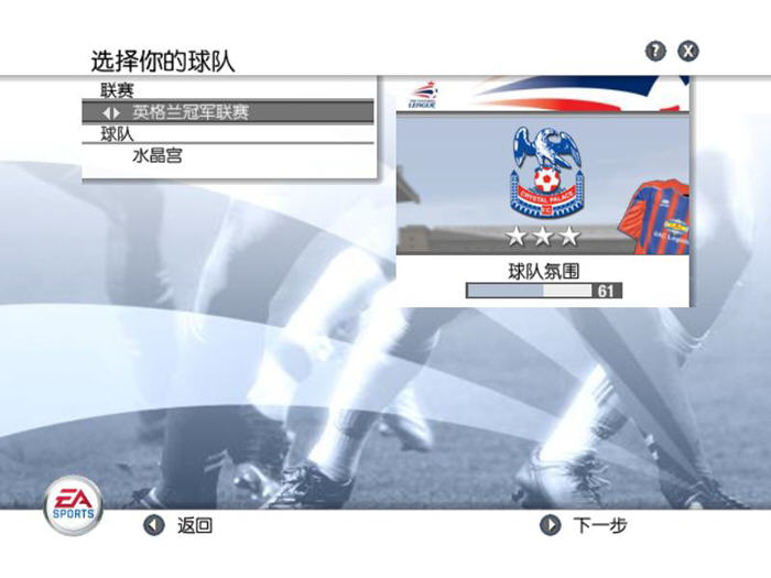 FIFA08截图0