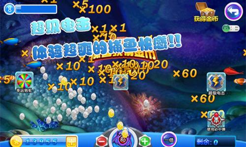 捕鱼大亨31.0.0.7截图0