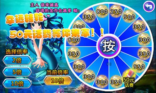 捕鱼大亨31.0.0.7截图1