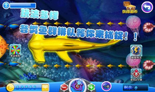 捕鱼大亨31.0.0.7截图2