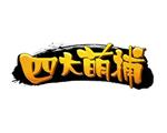 四大萌捕v2.3.6