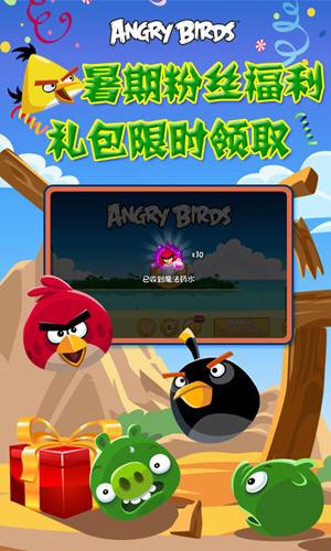 愤怒的小鸟安卓版4.2.0截图2