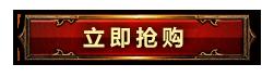 《暗黑破坏神3》Diablo手办全国首发抢购开启