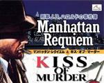 刑警J.B.哈罗德事件簿:曼哈顿安魂曲和杀意之吻中文版