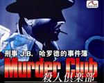 刑警J.B.哈罗德事件簿:杀人俱乐部中文版