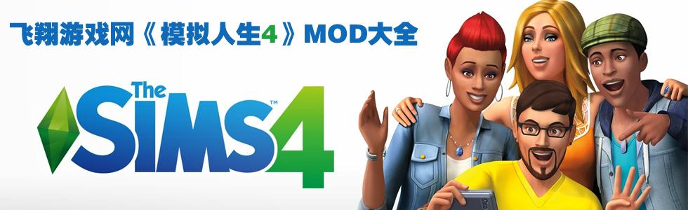 模拟人生4MOD大全