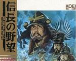 信长之野望3:战国群雄传中文版