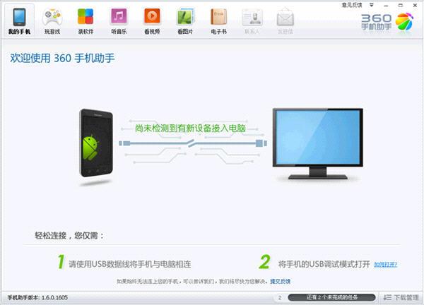 360手机助手电脑版V2.5.1.1070 官方正式版截图0