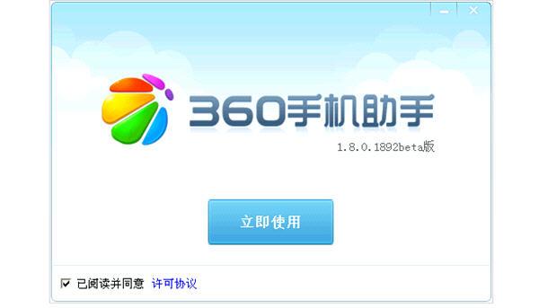 360手机助手电脑版V2.5.1.1070 官方正式版截图2