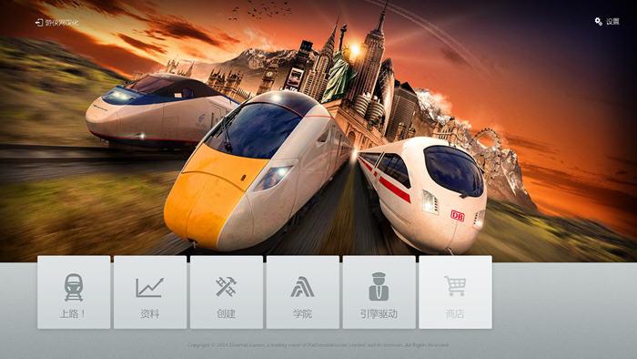模拟火车2015截图0