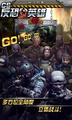 CS反恐英雄v2.0.8.0截图1