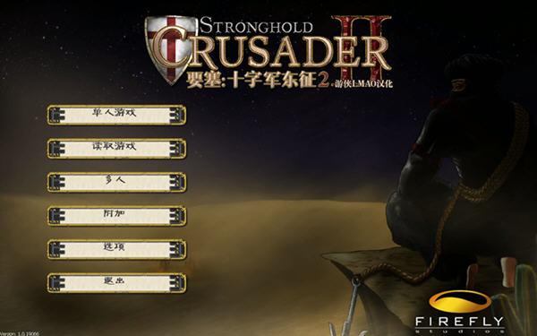 要塞:十字军东征2截图0