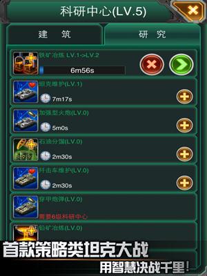 坦克风云1.6.0截图0