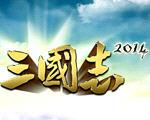 阿达三国志2014下载