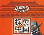 铁路大亨3:探索中国中文版