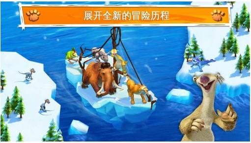 冰川时代大冒险破解版截图3