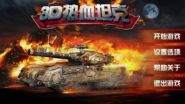 3D热血坦克破解版v2.4截图0