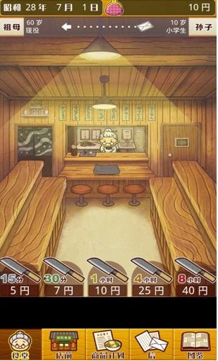 昭和食堂物语汉化版截图2