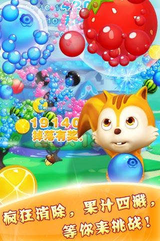 水果泡泡龙1.4.1截图2