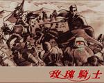 玫瑰骑士中文版