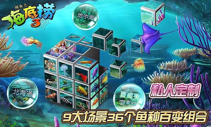 捕鱼之海底捞3破解版v3.6.1截图1
