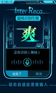 讯飞语音输入法安卓版v5.1.1856 官方最新版截图4