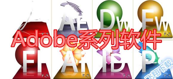 Adobe系列软件
