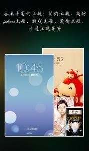 360锁屏安卓版v2.1.7 手机版截图1
